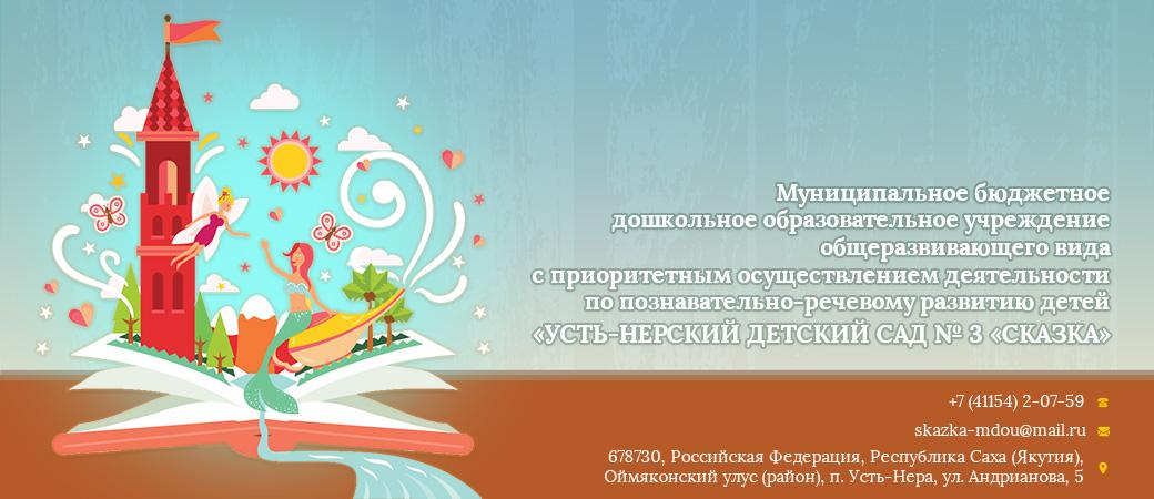 МБДОУ «УНДС «№3 «СКАЗКА»